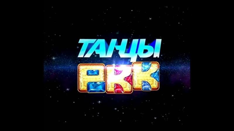 тизер Танцы РКК 2018