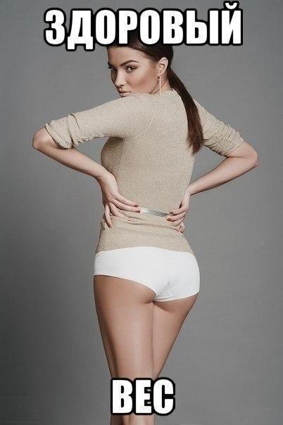 ПРАВИЛЬНЫЙ ВЕС, КОТОРЫЙ РЕКОМЕНДУЮТ ДОКТОРА Приведены реальные параметры❗ Женщины: Рост 147 см - вес 44-49 кг; Рост 150 см - вес 45-50 кг; Рост 152 см.. Читать далее.. »