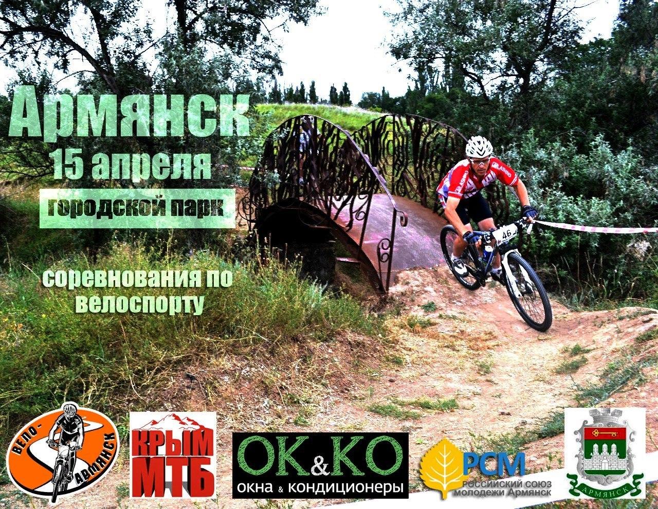 Велогонки пройдут в Армянске 15 апреля