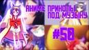 Аниме приколы под музыку 50 Anime crack Anime coub Anime vine Ancord жжёт ПОШЛЫЙ ВЫПУСК