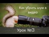 Урок №3 - Как убрать шум в видео и редактировать звук в Adobe Audition