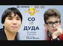Со - Дуда. 12 Чемпионата По Блиц Шахматам 2018 На сhess.com | GM Фаррух Амонатов