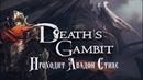Death's Gambit. 3 серия - Сломал карьеру боссу