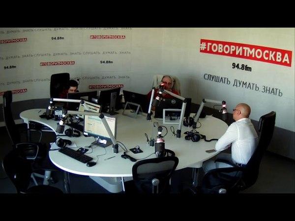 Великая Победа. Артём Драбкин в программе Леонида Володарского 13 мая 2018 на Говорит Москва