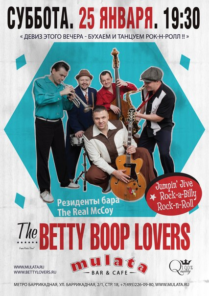 25.01 The Betty Boop Lovers в Mulata Bar