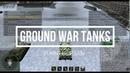 Ground War Tanks:T95/Chieftain рандомный бой