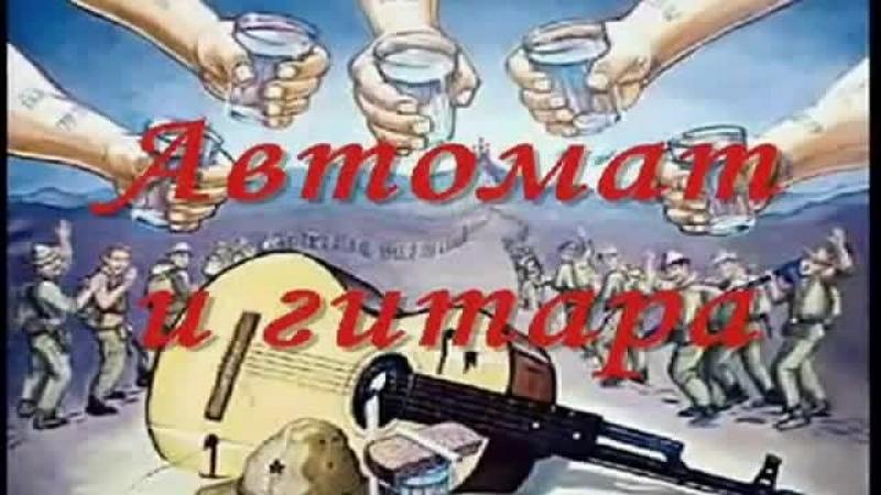 Касай Роман (р.п. Павлоградка Омской области) - Автомат и гитара (Р. Касай)