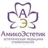 Клиника АмикоЭстетик: стоматология, косметология