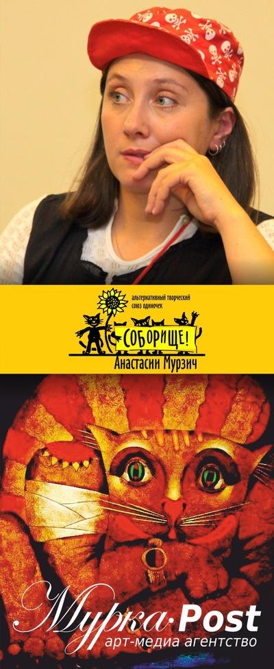 Анастасия Мурзич