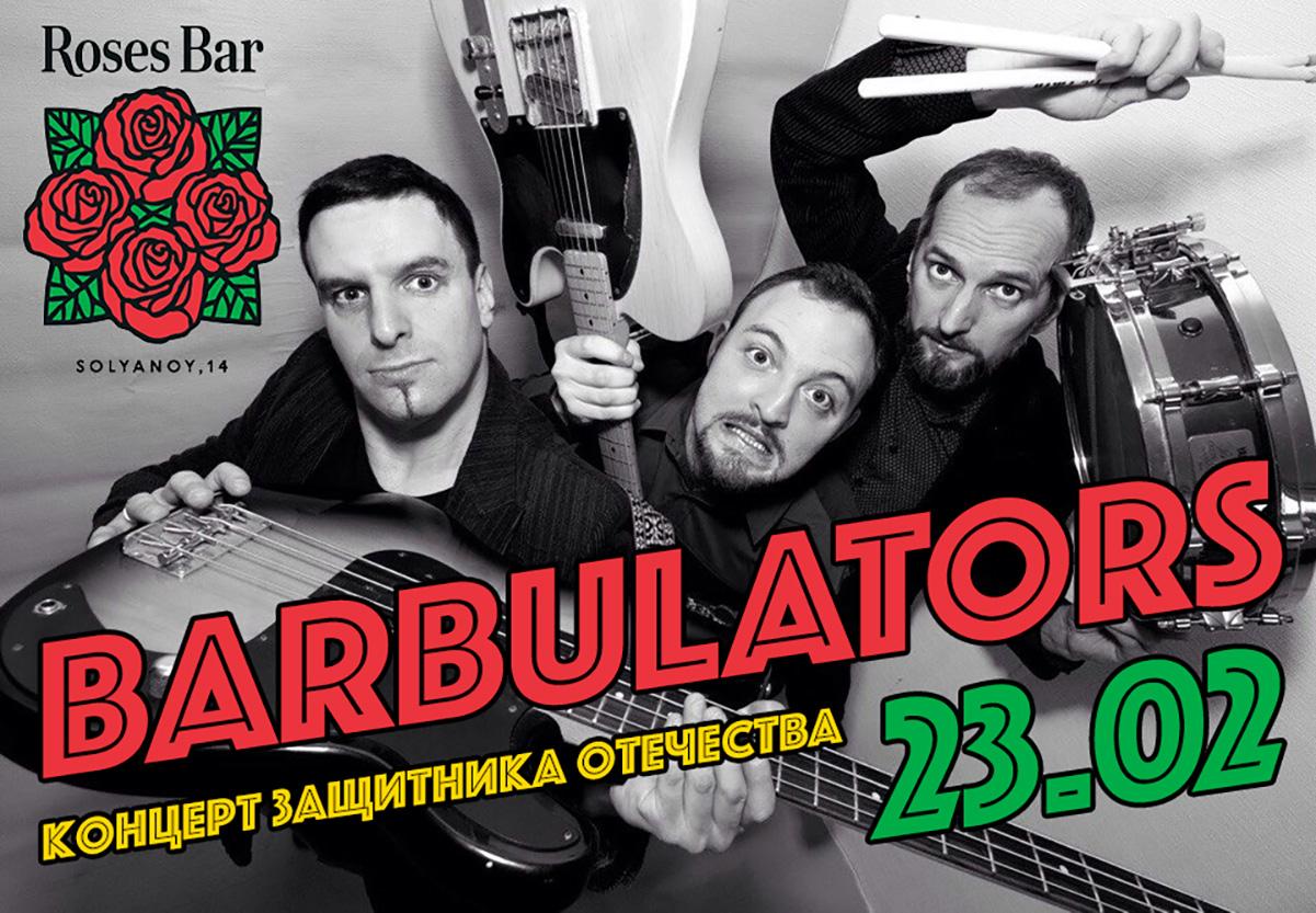 23.02 Barbulators в Roses Bar
