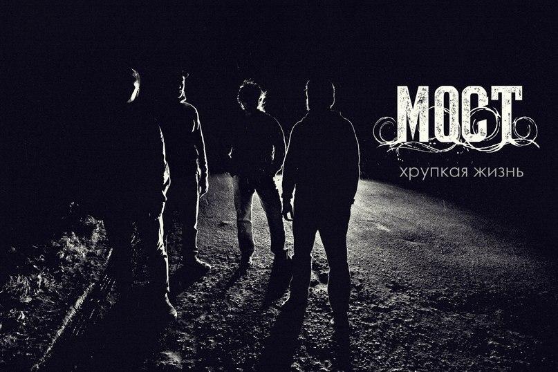 МОСТ - Хрупкая Жизнь(Сингл) (2013)