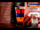HAYASTANI HANRAPETUTYAN ORHNERGN 1 (ARDARUTYAN MARTIK SAMO) - YouTube