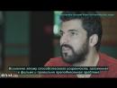 Репортаж Энгина Акюрека и Чагана Ырмака для Авшар-фильм (русские субтитры)