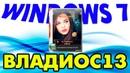 Установка сборки Windows 7 By Vladios13