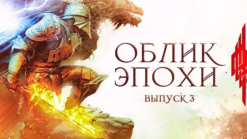 Dragon Age, культурный контекст, отсылки и анализ игры   Облик Эпохи   Выпуск 3