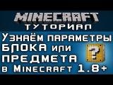 Узнаём параметры блока или предмета в 1.8+ [Уроки по Minecraft]