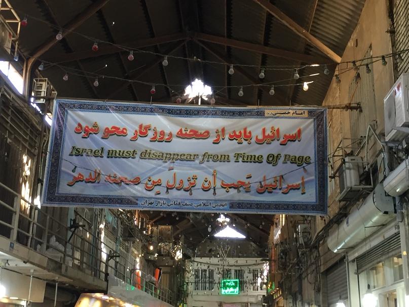 Новые открытия. В Иране очень не любят Израиль