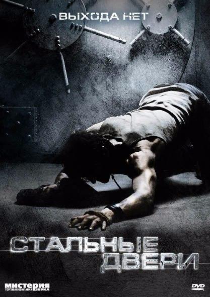 Cтaльные двepи (2012)