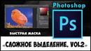 Уроки Photoshop Vol 2. Сложное выделение. Быстрая маска