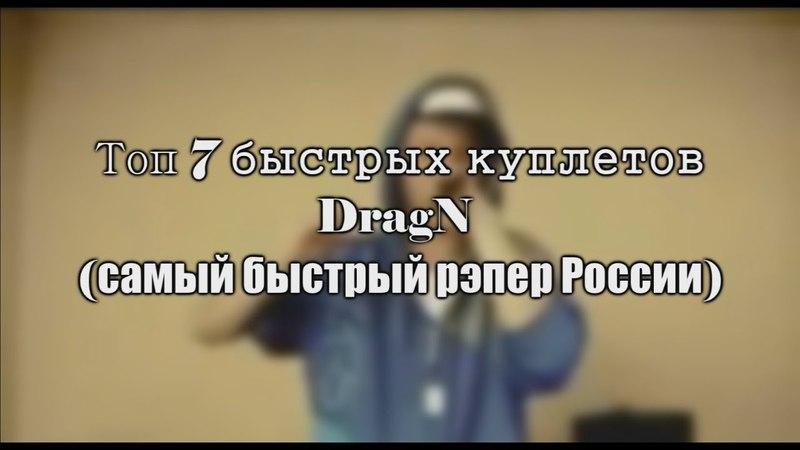 Топ 7 быстрых куплетов DragN
