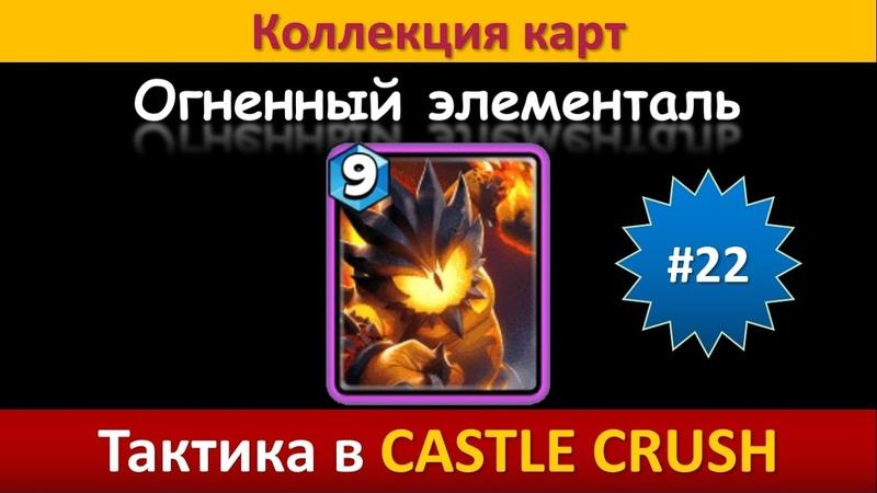 Тактика в Castle Crush ● Огненный элементаль ● Коллекция карт ● Выпуск 22