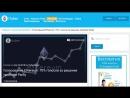 ITuber / Хардфорк Ethereum Решение Проблемы Parity. Ежедневный Обзор Новостей от iTuber