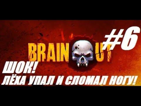 ЛЁХА СЛОМАЛ НОГУ || BrainOut 6