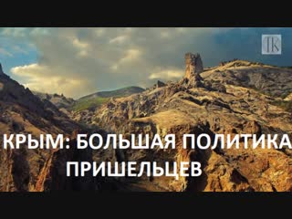 КРЫМ - Большая политика пришельцев. № 856_HD.mp4