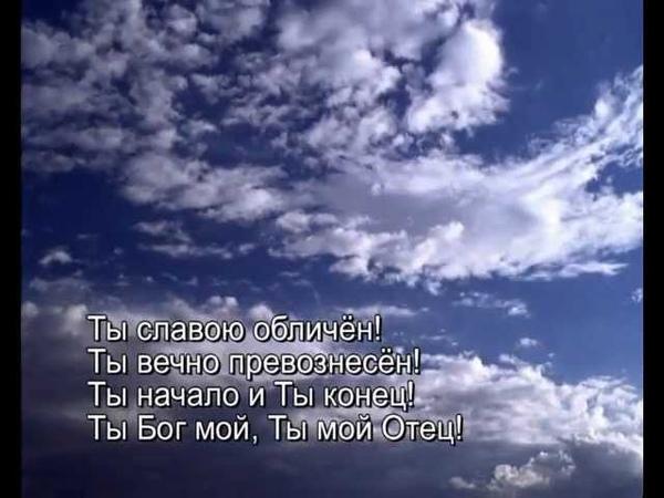 Павел Плахотин - Свят Господь!