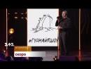 На телеканале «1+1» стартует новое шоу студии «Квартал 95» с Валерием Жидковым