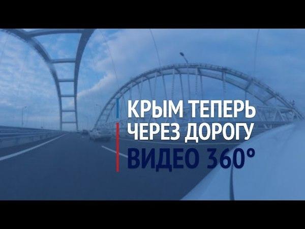 Крымский мост. Крым теперь через дорогу. Видео 360°. Опубликовано 16 мая 2018 г.