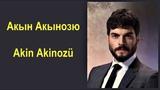 Акын Акинозю  Турецкий актер  Биография  Ветреный