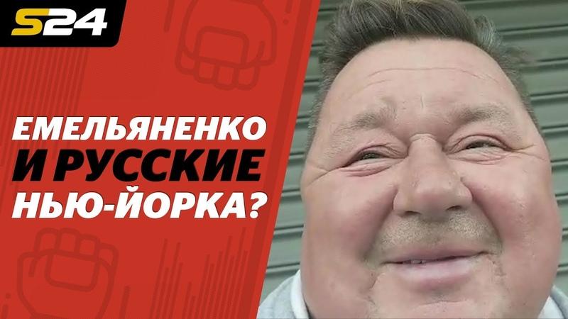 Поддерживают ли Емельяненко в русскоязычной части Нью-Йорка? | Sport24