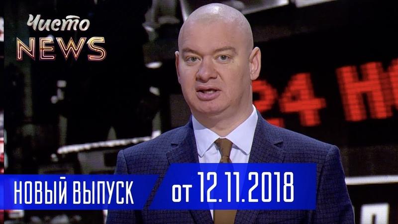 Казус с Рукой Америки Трамп НЕ Пожал Руку Порошенко - Новый ЧистоNews от 12.11.2018