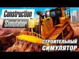 Construction Simulator 2 - как скачать бесплатно на iOS