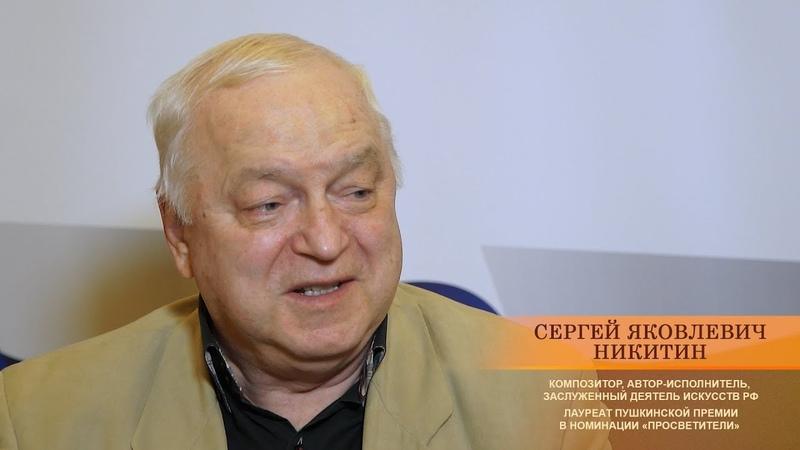 Прямая речь. Сергей Никитин о современной и классической поэзии