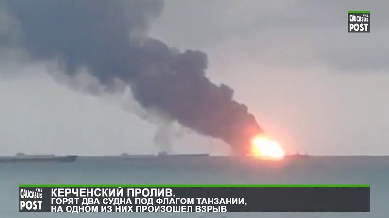 Керченский пролив Горят два судна под флагом Танзании на одном из них произошел взрыв