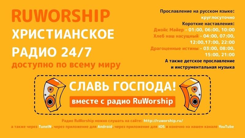 Христианское радио - Прославление и поклонение - Прямая трансляция радио RuWorship