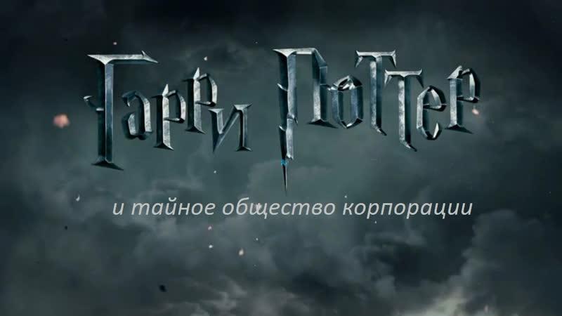 Гарри Поттер и тайное общество корпорации