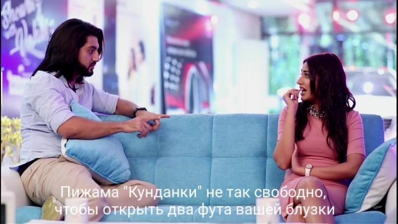 Кунал и Сурбхи на шоу Вабхиз 1 (рус. суб)