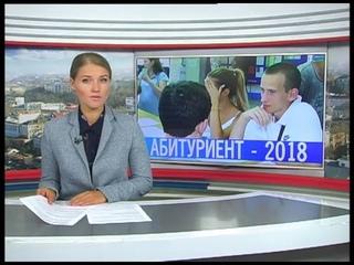 Абитуриент – 2018