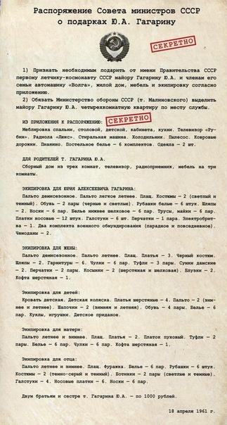 Рассекреченное распоряжение Совета министров СССР о подарках Ю