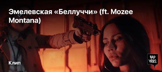 Mozee Montana)   Rap Vibes e468f9f6ae9