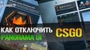 КАК ОТКЛЮЧИТЬ ПАНОРАМУ В CS GO / Выключить panorama ui disable in CS GO Фрайдей ТВ