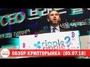 Новости криптовалют и блокчейн Bitmain валидатор EOS иск против Ripple Мальта законы регулятора