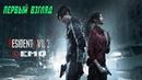 RESIDENT EVIL 2 BIOHAZARD Demo на PC первый взгляд А потом Beholder 2 18