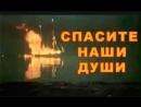 «Спасите наши души» 1960 - ретро судов ММФ ЧМП - Одесса