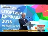 Путин заявил о намерении России создать одну из лучших в мире антидопинговых систем