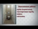 ремонт квартир оренбург, отделка раздельного санузла