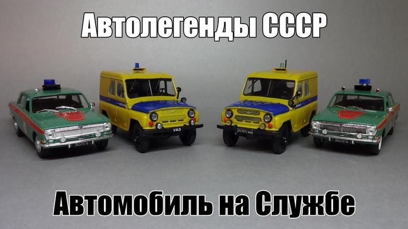 Обменял Автолегенды СССР на Автомобиль на Службе | УАЗ-469 Милиция и ГАЗ-24 Волга | Модели 143